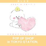 「ほわころくらぶ」東京駅ワゴンPOPUPSHOPが開催中!