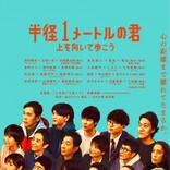 『半径1メートルの君~上を向いて歩こう~』9月1日Blu-ray&DVD発売決定!