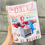 『幼稚園』7・8号のふろくは「ヤマザキパンのトラック」! → もとアルバイトスタッフが読んでみた