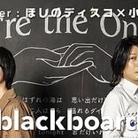 ほしのディスコ×小野正利が『blackboard』登場、ハイトーン・ボイスで名曲「You're the Only…」を披露