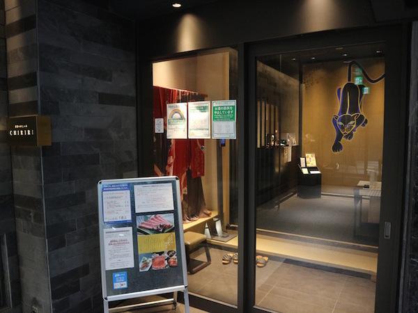 京都つゆしゃぶCHIRIRI 京橋店