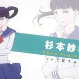 『かげきしょうじょ!!』、杉本紗和(cv. 上坂すみれ)のキャラクターPVを公開