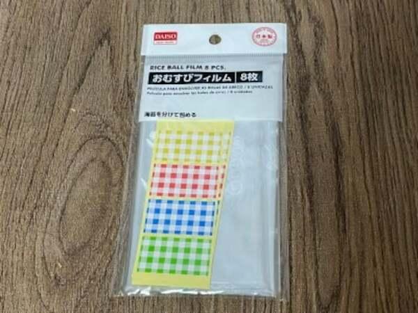 おにぎりと海苔を別に包むことができる「おむすびフィルム」8枚セット110円(税込):ダイソー