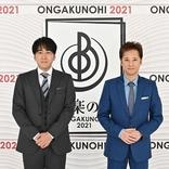 中居正広、TBS「音楽の日」11年連続司会に 「歌の力をお届けできればと思います!」