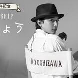 吉沢亮、12周年記念生配信イベント開催 『青天を衝け』などについてトーク