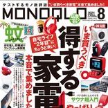 雑誌「MONOQLO」が蚊対策グッズを実際に蚊700匹でテスト!最強の蚊対策グッズに輝いたのは!?