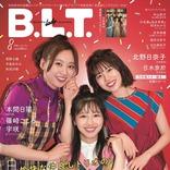 日向坂46・「ごりごりドーナッツ」の3人が雑誌「B.L.T.」の表紙に!グラビア&インタビューが掲載!