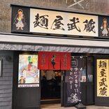 じつはデカ盛り好きに嬉しい「麺屋武蔵」 麺1キロまで無料の高コスパ店だった