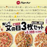 ピザハット『父の日セット』がお得すぎてヤバい 3000円以上割引の超コスパ