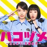 戸田恵梨香×永野芽郁『ハコヅメ~たたかう!交番女子~』ポスター3種解禁