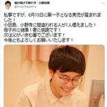 駆け抜けて軽トラ・小野島徹 第1子男児誕生を報告「次は父がいきむ番でございます!」