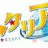 『ヘタリア World★Stars』15話『新年を祝うよ!』場面写真&あらすじ解禁!
