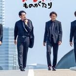 純烈4人でドラマ初出演『純烈ものがたり』地上波フジテレビで放送