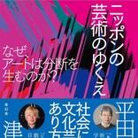 津田大介と平田オリザが、日本の「文化芸術」の問題と可能性を徹底対談した書籍『ニッポンの芸術のゆくえ アートは分断を生むのか?』発売!