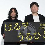 山田孝之、佐藤二朗の監督作で日本アカデミー賞を狙う?「私をアカデミーに連れてって」