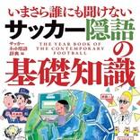 サッカースラング王国、 日本が生んだSNSで使える380語を収録!『いまさら誰にも聞けないサッカー隠語の基礎知識』発売!