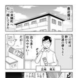 マンガ『ゴミ分別に支配される男の話』|浮き雲レーベン