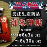 『BLEACH』御朱印帳が登場! 黒崎一護&護廷十三隊イメージの美しい和柄デザイン