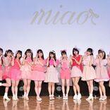ガールズグループ miaoが初ライブ、振り付け担当は市川美織