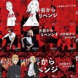 『東京リベンジャーズ』、渋谷をジャック! 原作・アニメ・実写ビジュアルが17カ所に