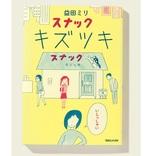 癒される~! 益田ミリが漫画『スナック キズツキ』に込めた思いとは?