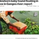 ガンジス川を漂う木箱から生後3週間の女児「家族は男児を望んだか?」(印)<動画あり>