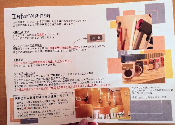 愛知県・名古屋市「アットインホテル名古屋駅」女性限定カプセルホテルエリア「アットインキャビン」インフォメーション