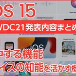 iPhone基本の「き」 第454回 iOS 15の「集中する」「デバイスの知能を活かす」機能を詳しく解説 - 通知、集中モードなど