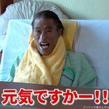 アントニオ猪木、腸捻転からの順調な回復を報告 「元気ですか」の声も徐々に大きく