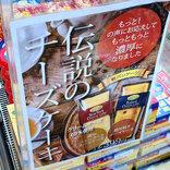 スーパー「ロピア」の伝説と呼ばれる『濃厚ニューヨークチーズケーキ』(税別399円)を食ったら、マジで伝説級のウマさだった!