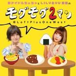 『超アイドルちぃちゃとLILY&YU前田のモグモグ2マン』配信! 当日限定コラボ物販も!