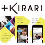 M!LK、スパドラ、ワンエン、BUDDiiSなどが参加する、SDR発のファンコミュニティアプリ『+KIRARI』がオープン!