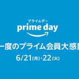 Amazonプライムデーは、明日6月21日0時スタート! AirPods ProやKindle Paperwhiteも出品予定だぞ~