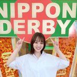 神部美咲、鷲見玲奈アナと初インスタライブで競馬予想 「女神が2人」と大好評