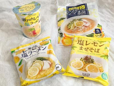 レモン系麺類だけでも豊富にある