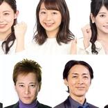 松本×中居×ナイナイ×新人アナ フジ、8月に2夜連続計9時間の大型生特番