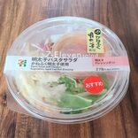 セブン、茨城県限定のパスタサラダが激ウマ 県民になじみ深い食材が使用されていた
