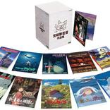 【Amazonプライムデー】いつでもジブリと共に。「宮崎駿監督作品集」おひとついかがでしょう?(今なら17,600円オフですし)