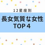 【星座別】責任感強すぎ?!「長女性格な女性」TOP4