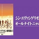 今夜放送『シン・エヴァ』のオールナイトニッポン 林原めぐみ&キャストが作品を語る
