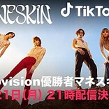 【ユーロヴィジョン】優勝マネスキン、日本のファンに向けTikTok LIVEを6/21に再配信