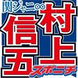 関ジャニ村上 子供時代に阪神スター選手のサインゲットも 周囲の反応は「お父さん世代はたまらん でも」