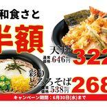 """【和食さと】「期間限定」テイクアウトが『半額』! """"天丼&とろろそば""""がめちゃオトク"""