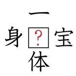 パッとひらめいた? □に入る漢字一字は何でしょう