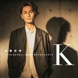 加藤和樹、最新フォトブック本日発売! フォトブックに掲載された超豪華ゲストを全公開!