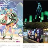 『初音ミク「マジカルミライ 2021」』開催詳細を発表!