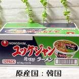 """「1個約82円…!?」コストコの""""最強カップ麺""""はストックしておくべき!"""