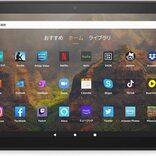 【Amazonプライムデー】選ぶならHD 8?それともHD 10? Fireタブレットが最大44%も安くなってる!