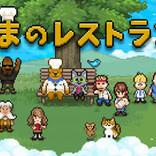 累計100万ダウンロードの人気ゲーム『くまのレストラン』LINEスタンプを制作開始!
