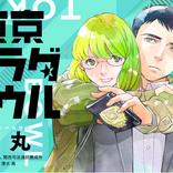 『クロサギ』シリーズの黒丸が描く国際捜査係と警察通訳人の2人の物語! 新たな警察マンガ『東京サラダボウル』がマンガアプリPalcyにて連載開始!